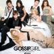 Promo : Gossip Girl Saison 2 (trois affiches)