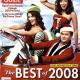 TV Guide : Robin, Lily et Barney à l'heure de Noël
